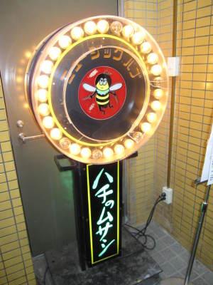091205_hachinomusasshi_013