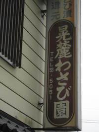 20100714_marunuma_003
