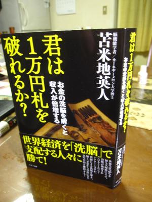 20111230_nouen_ask_003