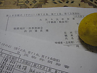 20120203_yuzu_004