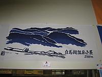 20120805_hakuba_yari_021