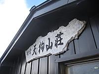 20120805_hakuba_yari_032