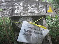 20120805_hakuba_yari_039