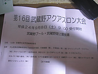 20120901_nusashinoi