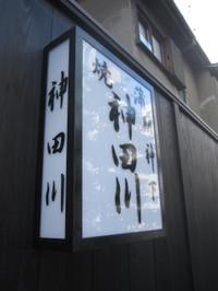 20121006_ginnza_kanda_007