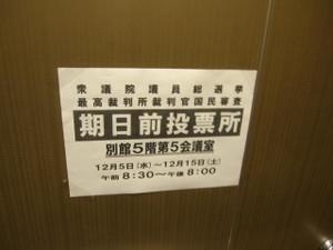 20121208_tsuchi_009