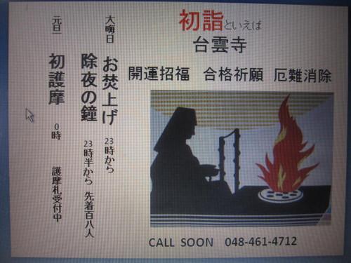 20121222_daiunnji4