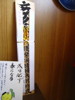 20130103_fuda
