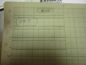 20130105_nouen_plan