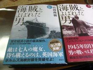 20130202_kaizoku_idemitsu