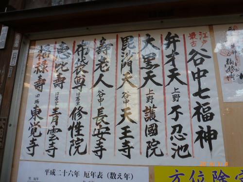 20140104_7hukujin_001