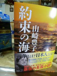 20140322_books_yamazaki_3