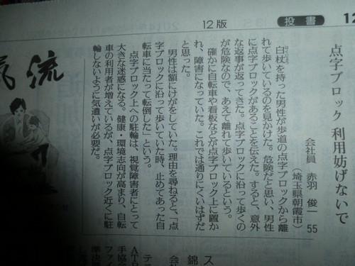 20141126_yomiuri_kiryu