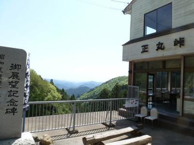 20150502titibu_hitujiyama_tooge